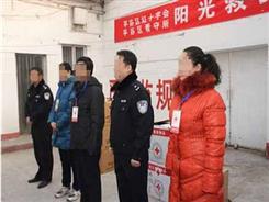 北京市平谷区看守所红十字会活动