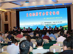 北京市朝阳区检察院反贪污贿赂局