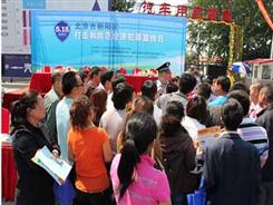 北京市公安局朝阳分局经济犯罪侦查大队活动