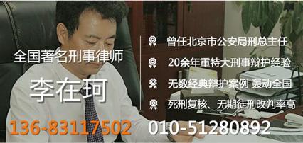 李在珂律师