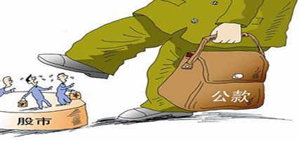 问法网律师评北京海淀一审判员挪用千万执行款炒股