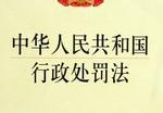 行政处罚法