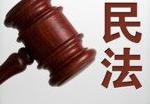 民事法律责任
