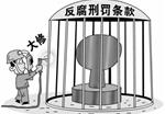 贪污罪的相关规定