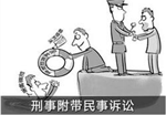 刑事附带民事诉讼