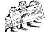 票据诈骗罪
