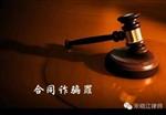 合同诈骗罪量刑标准