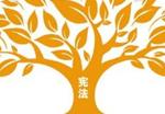 中国特色社会主义法律体系