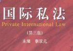 国际商事仲裁