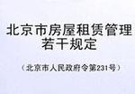北京市房屋租赁管理若干规定