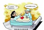 护理医疗事故