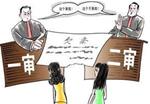 附带民事诉讼