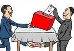破坏选举罪