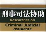 刑事司法协助原则