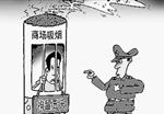 行政拘留裁量权